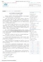 2015年寒假社会实践报告感悟_实习总结_总结汇报_实用文档