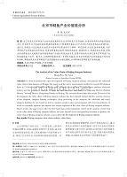 北京市鲟鱼产业价值链分析