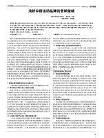 浅析中国运动品牌的营销策略