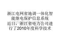浙江电网省地调一体化智能继电保护信息系统