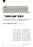 _互联网_金融_新生态_邵春燕