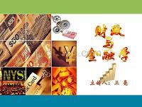 2012-2013学年第二学期《财政与金融学》(11会本)第01讲