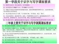 二年级语文上册课标剥离(1)