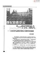 """撑起宜春汽运""""一个天""""的人――记宜春汽运股份有限公司董事长时德田"""
