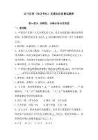 (社區書記)黨建知識競賽試題庫【江寧區村】