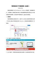 域名购买及ICP备案流程