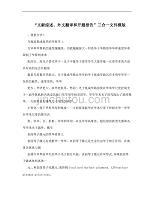 """""""文献综述、外文翻译跟开题报告""""三合一文件模版"""