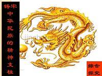 政治:第三单元综合探究《铸牢中华民族的精神支柱》课件2(新人教版必修3)