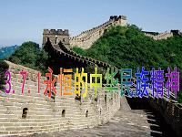 高二政治永恒的中华民族精神