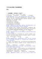 1--广州市2013届高三调研测试文综历史试题_Word版含答案