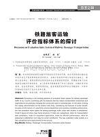 铁路旅客运输评价指标体系的探讨_崔艳萍