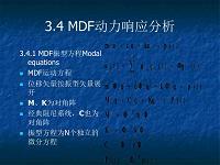多自由度体系-mdf动力响应分析