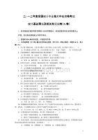 2012年度全国统计专业技术中级资格考试统计基础理论及相关知识试卷(A卷)