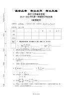 2013-2014(1)高等数学期末试卷