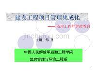 工程管理集成化与信息化20091212