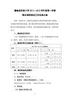 2011期末考试方案(定稿)