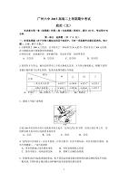 (政治文)广州六中2013届高二上学期期中考试