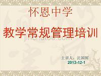 2013秋教学常规管理制度