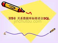 03 VFP课件09版 SQL语言 2学时