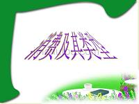 1.3.1消费及其类型 课件1 江西省新干二中高一政治ppt课件