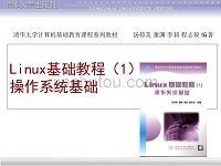 Linux基础教程(清华课件)-第10章 Linux系统软件的获取和安装