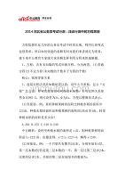 河北省公务员考试行测:浅谈行测中的方程思想