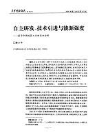 自主研发、技术引进与能源强度——基于中国地区工业的实证分析