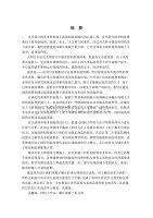 〔大学论文〕H江碾压混凝土重力坝 设计说明书(含word文档)