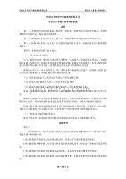 中国太平洋财产保险股份有限公司 君安行人身意外伤害保险条款
