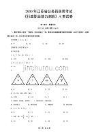 江苏行测A类真题及解析(0001)