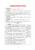 山西省学业水平考试标准——物理