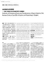 业态演进与空间转型_探析上海徐家汇和五角场都市副中心商圈建设_周诗岩