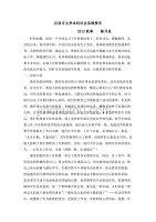 汉语言文学本科社会实践报告