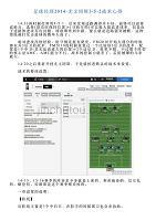 足球经理2014尤文图斯352战术心得