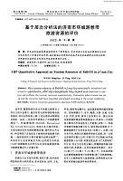 基于层次分析法的济南市环城游憩带旅游资源的评价
