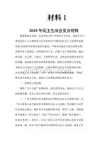 2018年民主生活会材料大合集