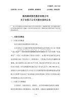 陕西唐荣园艺股份有限公司全资子公司关联交易的公告