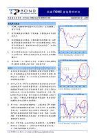 美国FOMC会后声明分析大华证券债券部wwwtopbondcomt