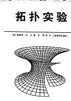 通俗数学名著译丛02拓扑实验巴尔