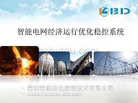 智能电网经济运行优化稳控系统介绍PPT