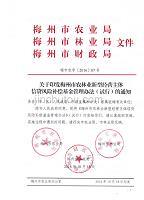 梅州市农林业新型经营主体信贷风险补偿基金管理办法(试行
