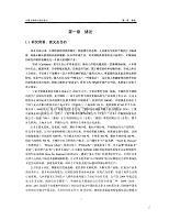 宁夏中银绒业股份有限公司品牌建设研究参考