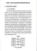 江苏省电力信息化过程中财务信息系统的整合优化研究参考@北京邮政公司责任会计制度的建立与完善研究参考