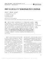 2005年江西九江5_7级地震构造背景与发震构造[1]