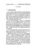 深圳顺昌龙机械设备有限公司内部控制体系改进研究参考