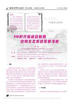 G时代移动互联网应用生态系统发展浅析_闵栋