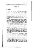 zc公司科技人员职业发展通道优化研究参考1
