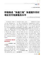 积极推进_快通工程_快速提升农村地区支付结算服务水平_以江苏省兴化市为例