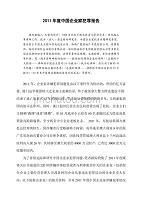 2011年度中国企业家犯罪报告