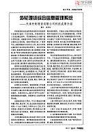 外轮理货综合信息管理系统――天津外轮理货有限公司科技成果介绍